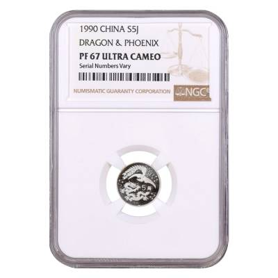 1990 2 gram Silver Chinese Dragon and Phoenix 5 Jiao Proof Coin NGC PF 67 UCAM