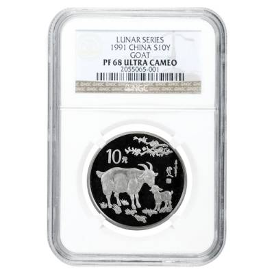 1991 .434 oz Chinese Lunar Year of the Goat 10 Yuan Silver Coin NGC PF 68 UCAM