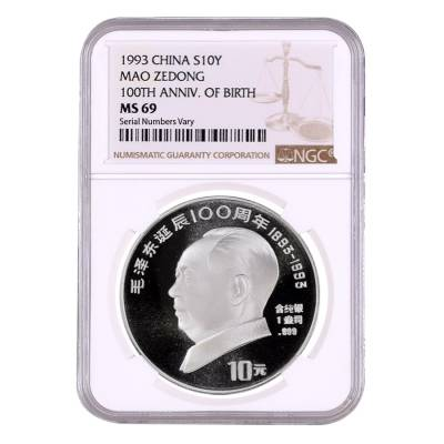 1993 1 oz Silver Chinese Mao Zedong 100th Anniv 10 Yuan Coin NGC MS 69