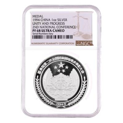 1994 1 oz Silver Chinese Unity and Progress Proof Medal NGC PF 68 UCAM