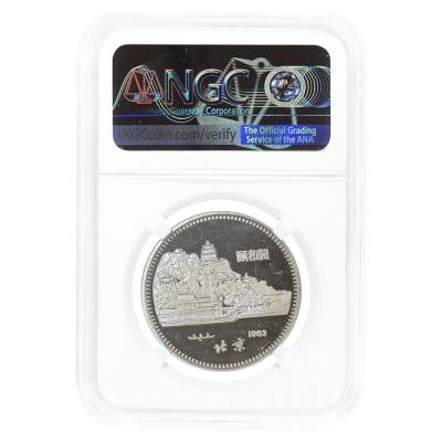 1983 .434 oz Chinese Lunar Year of the Pig 10 Yuan Silver Coin NGC PF 65 UCAM