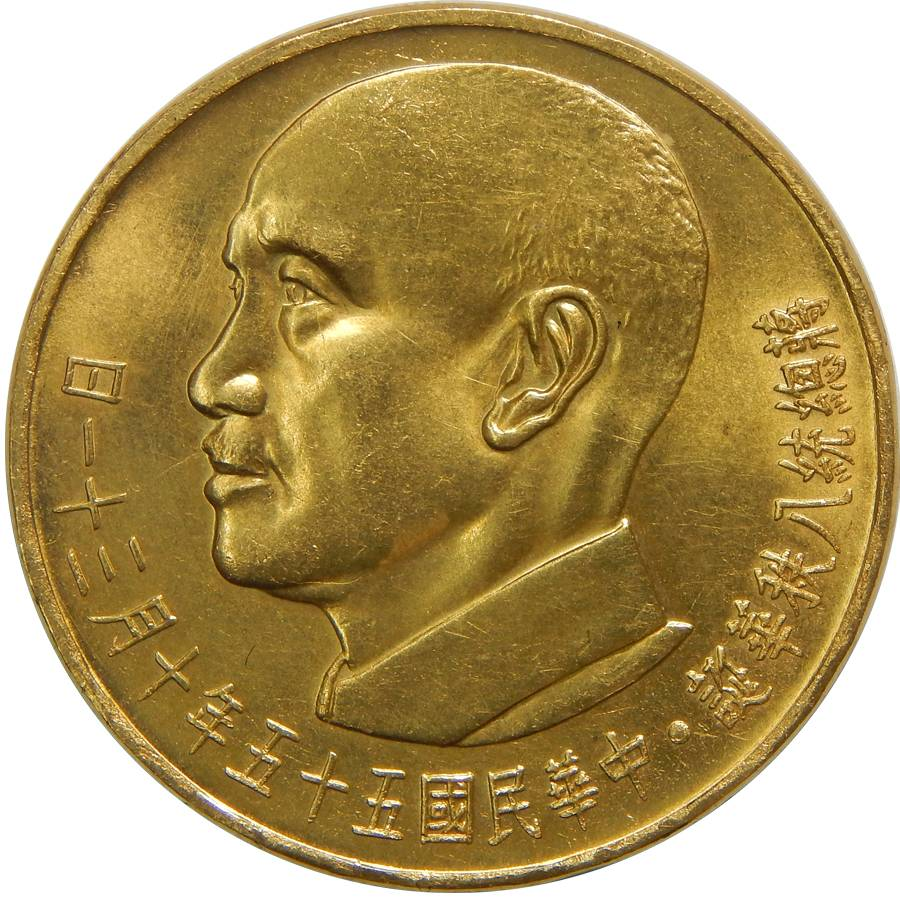 1966 Year 55 Chiang Kai Shek Gold Coin Bullion Exchanges